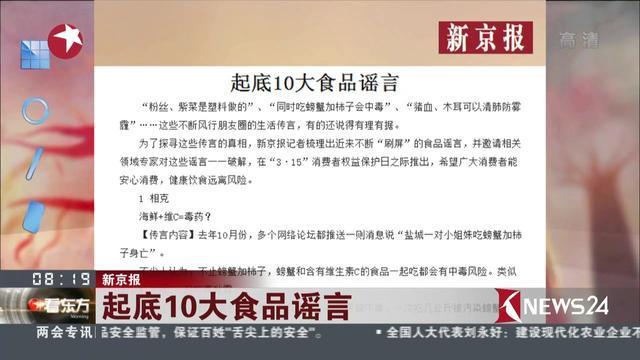 新京报:起底10大食品谣言