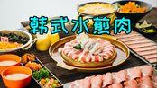 """试吃天津团购98元的""""章鱼杰克韩式水煎肉""""肉嫩汤鲜美味好实惠!"""