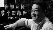 《怀念传奇音乐人》 黎小田(Michael Lai) 那些年黎小田亲自演绎的经典粤语歌曲