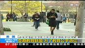 美国:哈佛大学招生涉嫌歧视亚裔案 亚裔教育联盟为了教育公平诉讼