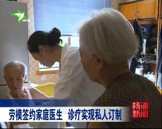劳模签约家庭医生 诊疗实现私人订制