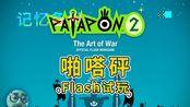 026 啪嗒砰 Flash试玩 PATAPON 中字 2K60FPS 初中生活#4 20191112 日记 回忆 | 球粒球