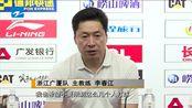 CBA:刘铮状态火热 广厦主场胜山西