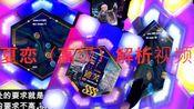 【omi/舞立方】夏恋(高级)解析视频(附手元100%)+无慢放版
