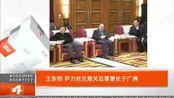 王东明 尹力会见海关总署署长于广洲
