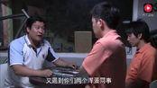 家的N次方:老板询问薛洋发脾气原因,这俩同事被老板痛骂了