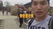 【嘿咔噜 迷你Vlog 】全国首个诗经主题特色小镇 060
