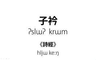 《子衿》上古汉语、中古汉语、近古汉语、现代汉语语音演变