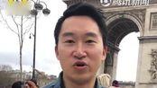 我不是病毒!法国华人凯旋门前求拥抱:病毒反而拉近了距离