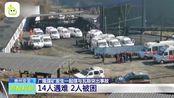 贵州安龙:广隆煤矿发生事故——14人遇难,2人被困