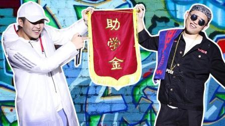 《中国有嘻哈》未流出片段, 我差点就信了
