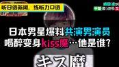 【听地道日语新闻,练听力口语】成田凌爆料千叶雄大一喝醉变身kiss魔……他是谁?