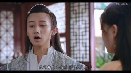 《调皮王妃》梁振伦 18-1
