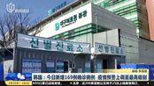 """韩国疫情""""大爆发"""" 22日确诊人数新增169人 疫情预警上调至最高级别"""