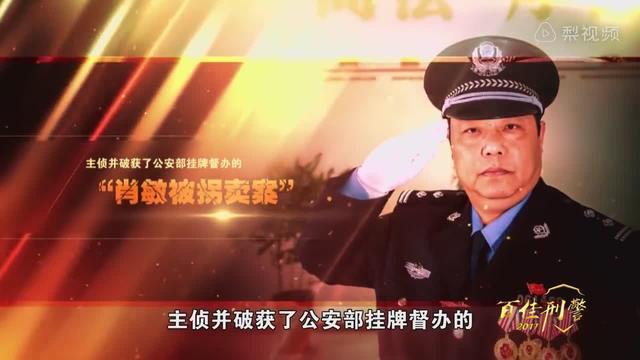 全国百佳刑警推选—黄荣成