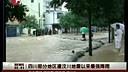 【肯德基门价格www.sdhslc.com】四川绵阳等地遭强降雨