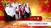 滨州5.8世界红十字日应急救护演练