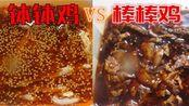 原来棒棒鸡和钵钵鸡不是同一道菜? 它们区别在哪, 哪个更好吃呢?