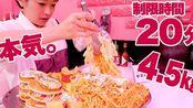 【俄罗斯佐藤】【Russian Sato】【早上大食】【过酷】4.5kg!20分!KAWAII咖啡店的凶恶大拼盘!