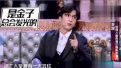 火星情报局:杨迪去参加颁奖,主办方却不让他上台领奖,说丑