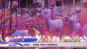 「精彩音乐汇」大张伟《阳光彩虹小白马》嘀嗒嘀啊嘀嘀嗒