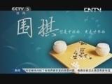 """[棋牌]晨言网事:围棋界的""""人机大战""""(晨报)"""
