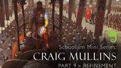 Craig Mullins,迷你公开课-Part 9 refinement