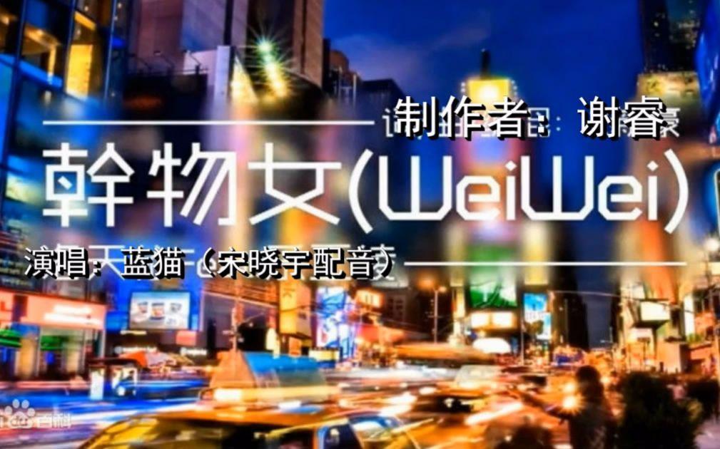 蓝猫(宋晓宇配音)演唱干物女(weiwei)