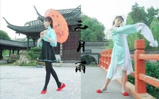 【沁月】三月雨