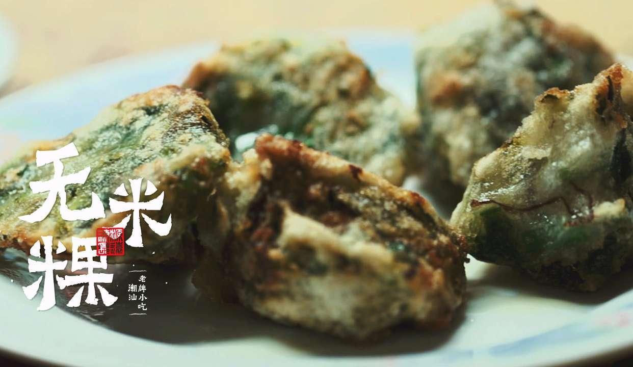 无米粿趁热吃,就是熟悉的40年老味道