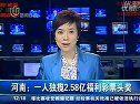河南:一人独揽2.58亿福利彩票头奖 101006 午间新闻