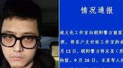 宋喆被批准逮捕 连朝阳警方都发通报了