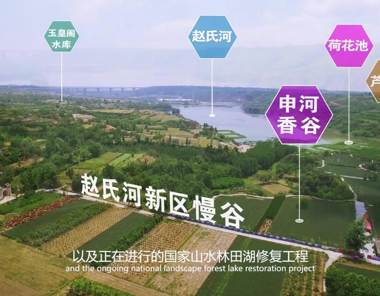 铜川新区招商宣传片