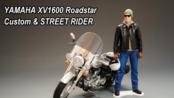 【PlaMo】田宫 1/12 雅马哈 XV1600 RoadStar Custom & Street Rider 模型制作
