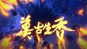 【赤羽 海伊 诗岸翻唱】万古生香【附全参工程!!】