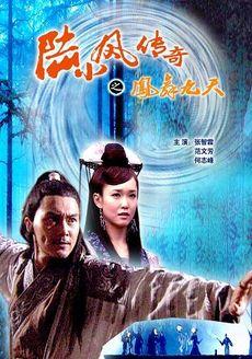 陆小凤传奇9[凤舞九天] 2007版