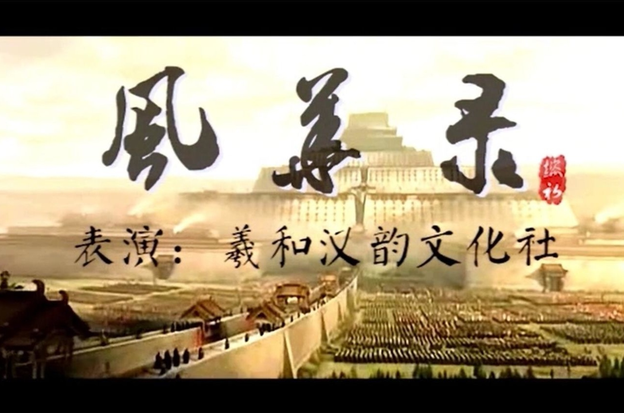 【风华录】羲和汉韵文化社
