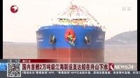 国内首艘2万吨级江海联运直达船在舟山下水 东方新闻 20171209 高清版