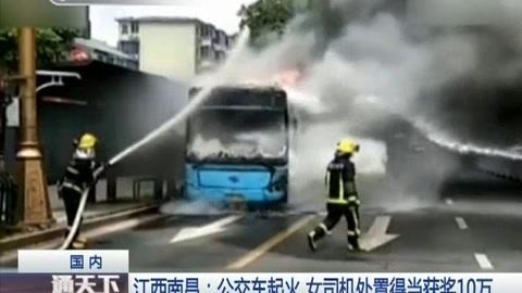 江西南昌:公交车起火女司机处置得当获奖10万