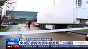 英国警方在货车内发现39具遗体 央视记者探访货车被发现工业园区