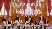 as you wish-wjsn1.5倍速魔性翻跳
