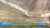 金沙江白格堰塞湖抢险进入关键阶段:昨天上午堰塞湖开始过流
