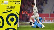 法甲第32轮全进球:贝尔纳特法甲首球 德比希梅开二度