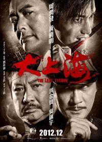 《大上海》纪录片(纪录片)