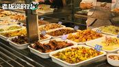 哪家大学食堂性价比最高?川师大两荤一素3块8,清华15元吃自助