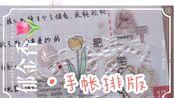 青菜粥-手帐//你是遥远的星河 . :/