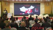 首届安信集团全国招商加盟大会 总裁助理戴文斌《融合聚》主题演讲