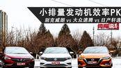 威朗vs速腾vs轩逸 小排量发动机效率PK