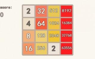 【弹幕游戏】2048 1.2版
