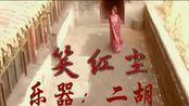 二胡:笑红尘《东方不败风云再起》主题曲(原唱:陈淑桦)老歌